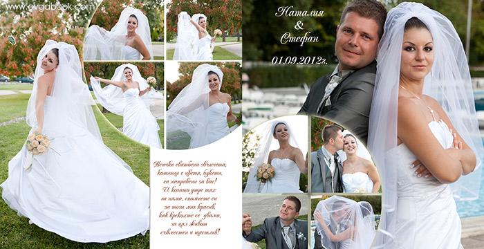 Приказка от сватбения ден cover