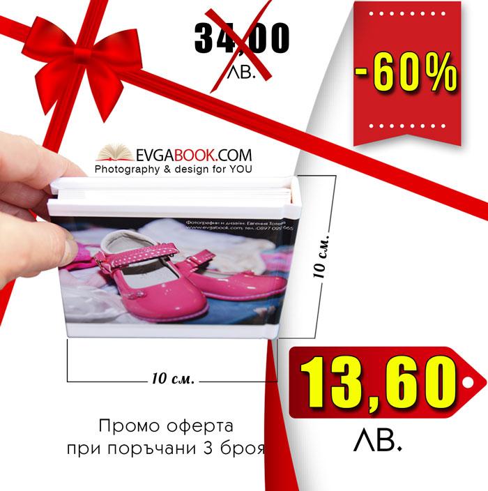 promocii_evgabook