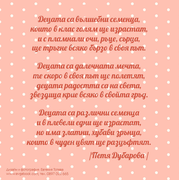 reklama_cover_evgabook